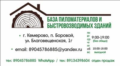 Брус,  доска,  дрова в Кемерово - main